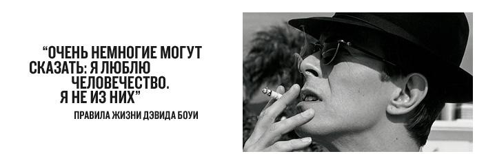 Картинки по запросу Дэвид Боуи цитаты